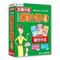 ・『主婦の友デジタル家計簿4』は、「袋分け式」の家計簿ソフト ・シンプル操作で入力もかんたん ・初心...