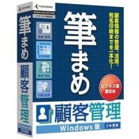 ・顧客管理ソフトとはがき・住所録ソフト「筆まめ」がセットになった製品です。  ・かんたん操作で顧客情...