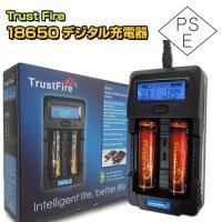 ■TrustFire社製デジタル充電器です ■2個の同時充電が可能 ■約4〜5時間で満充電 (300...