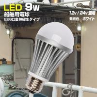 ■船 ボートの室外照明用 LED電球 ■12v/24v兼用 ■E26ソケットに適合 ■ノイズ対策品 ...