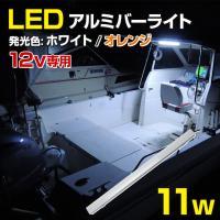 オリジナル品 船・車の室内/室外用に アルミバー埋め込み 11w ■LEDテープライト(ハードタイプ...