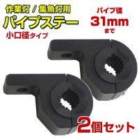 2個セット パイプステー ブラケット 丸パイプ用 作業灯 集魚灯 投光器 ワークライト サーチライトの取付け パイプ径19mm 22mm 25mm 31mmに適合
