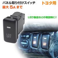 ■トヨタ用 パネル取り付けスイッチ ◆最大5A(60w相当)まで接続可能!! ◆メーター周りのバック...