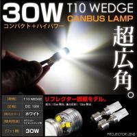T10 ウェッジ/球 LED 30W キャンセラー内蔵 リフレクター搭載 白 2個セット  ホワイト...