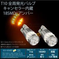 T10 LED バルブ キャンセラー 内蔵 18SMD全周発光 アンバー ヒートシンク 2個セット/...