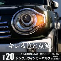 T20 LED アンバー ピンチ部違い 12V/24V CREE 7440 シングル 2個  プロジ...