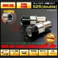 S25 ダブル/球 ピン位置/段違い キャンセラー内蔵 CREE/LED +12 SMD 赤/レッド...