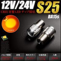 S25 LED アンバー BA15s 180° 12V/24V CREE 無極性 2個 プロジェクタ...