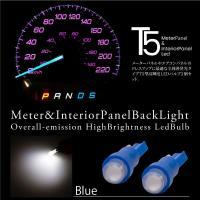 T5 LED 拡散 ブルー 全面発光 広角360° ウェッジ球 バルブ 青 2個  メーター オーデ...