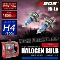 ハロゲンバルブ H4 55W NB/4300K 12V 150W/1800lm相当 車検対応 2個セ...