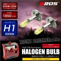 ハロゲンバルブ H1 55W 3000K 12V 130W/1850lm相当 車検対応 2個セット ...
