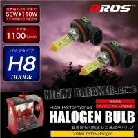ハロゲンバルブ H8 55W 3000K 12V 110W/1100lm相当 車検対応 2個セット ...