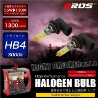 ハロゲンバルブ HB4 9006 55W 3000K 12V 130W/1300lm相当 車検対応 ...