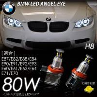 BMW 80W イカリング/交換バルブ H8 CREE LED ヘッドライト   BMWのフロントビ...