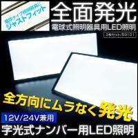 字光式 ナンバー/電球式照明器具 専用プレート/全面発光 LED/2枚セット/12V/24V/ 軽自...