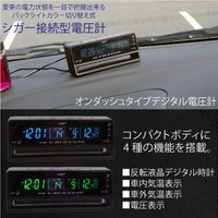 デジタル 電圧計 ボルトメーター 時計 LED表示 温度計  シガー電源 12V 温度 外気 バッテ...