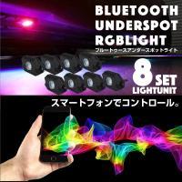 RGB アンダー スポットライト Bluetooth スマホ操作 調光 防水 12V 24V 8pc...