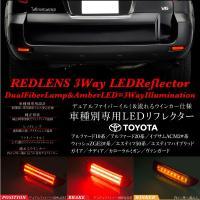 トヨタ 汎用 LEDリフレクター 流れるウインカー ファイバーイルミ/2段  3WAY ポジション ...