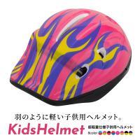ヘルメット 子供用 キッズ 超軽量/90g 安全 頭囲/〜54cm 4歳〜7歳 男の子/女の子  ブ...