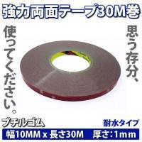 超・強力両面テープ/10mmx30m巻 たっぷりロングサイズ@両面テープ/10mmx30m巻  たっ...