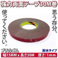超・強力両面テープ/15mmx30m巻 たっぷりロングサイズ@両面テープ/15mmx30m巻  たっ...