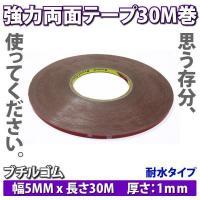 超・強力両面テープ/5mmx30m巻 たっぷりロングサイズ@両面テープ/5mmx30m巻  たっぷり...