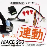 ハイエース 200系 前期 後期 ドアミラー 電動格納 キット キーレス連動 1型 2型 3型 標準...