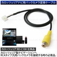 カロッツェリア製ナビゲーション用バックカメラ変換ケーブル  この変換ケーブルを使用する事により、機種...