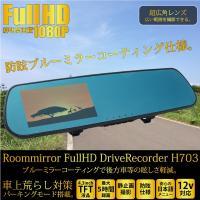 ブルールームミラードライブレコーダー/4.3インチ液晶/H703 4.3インチ大型液晶と防眩ブルーミ...
