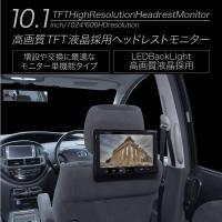 ヘッドレストモニター 10.1インチ TFT液晶 ブラケット仕様 ピアノブラック  単機能タイプ L...