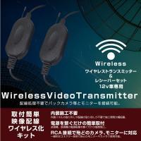 バックカメラ ワイヤレス トランスミッター 12V 配線不要 無線 簡単取付け  ワイヤレスキット ...