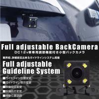 バックカメラ リモコン CCD ガイドライン 正像 鏡像 上下反転 調整機能付き 12V  LEDラ...