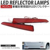 後続車への目立ち度がグーンとアップ。LED内蔵リフレクター左右セット。  片側24発の高輝度LED搭...