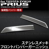 ZVW30プリウス専用設計 フロントバンパーガーニッシュの登場。  キラリと輝く鏡面仕上げのステンレ...