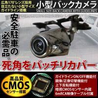 バックカメラ/5051クローム■ガイドライン/上下左右反転可能  小型多機能バックカメラ登場。  高...