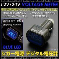 電圧計 デジタル シガーソケット 12V/24V対応 ブルー/青 LED VOLTメーター  ボルテ...