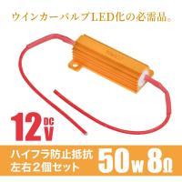ハイフラ防止/抵抗器 50W/12V/8Ω 2個/セット ハイフラ防止抵抗 LED 警告灯/ キャン...