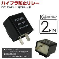 ウインカーリレー 2ピン LED 汎用 ハイフラ防止 12V 1個  ICウインカーリレー ウィンカ...