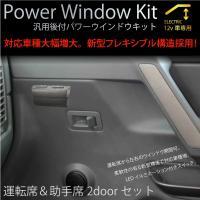 パワーウインドウキット 汎用 フレキシブルワイヤータイプ 2ドアセット 12V  運転席 助手席 普...