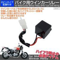 バイク ウインカーリレー 2ピン LED ハイフラ防止 ハロゲン混載対応  オートバイ用品 ウィンカ...