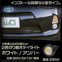 デイライト LED 防水 埋め込み 2色切替 ホワイト アンバー 丸型/23mm 5個セット  汎用...