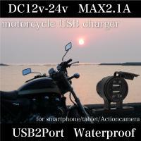 usbポート usbチャージャー バイク用 2ポート 増設 充電 DC 12V/24V 防滴仕様スマ...