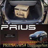 プリウス 50系 ラゲッジ ネット 汎用 トランクネット 120cm×70cm 荷崩れ防止  フック...