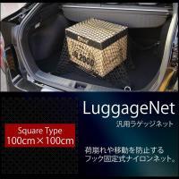 ラゲッジ ネット 汎用 トランクネット 100cm×100cm 荷崩れ防止 フック固定  簡単取り付...