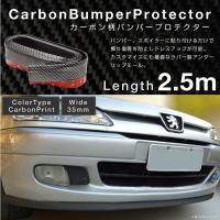 バンパー プロテクター 汎用 カーボン柄 3.5mm 2.5M バンパーガード 傷防止  フロントス...