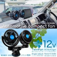 扇風機 車用 12V 車載扇風機 吸盤スタンド 角度/風量調整 シガーソケット電源  4インチ ダブ...