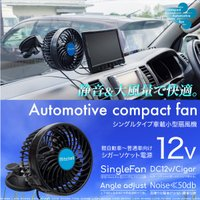 扇風機 車用 12V 車載扇風機 吸盤スタンド 角度/風量調整 シガーソケット電源  4インチ シン...