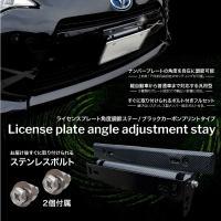 普通車/軽自動車など通常規格のナンバープレートに適合します。 ナンバーの角度を無段階で約215度程度...