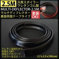 【商品内容】 ■材質:TPVC製 ■長さ:2.5M ■カラー:ブラック ※両面テープ ※数センチの誤...