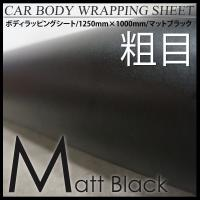 ラッピングシート 粗目/マットブラック 152cm×100cm  カーラッピングフィルム 黒/つや消...